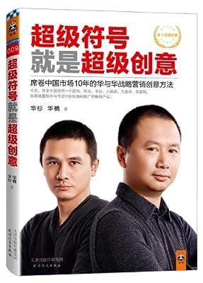 超级符号就是超级创意:席卷中国市场10年的华与华战略营销创意方法.pdf