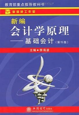 新编会计学原理:基础会计.pdf