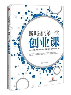 斯坦福的第一堂创业课.pdf
