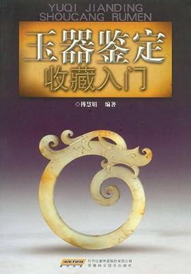 玉器鉴定收藏入门.pdf