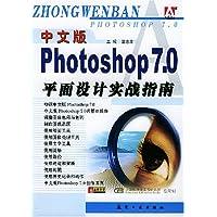 中文版Photoshop7.0平面设计实战指南