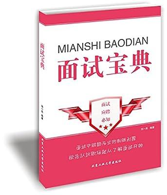 面试宝典.pdf