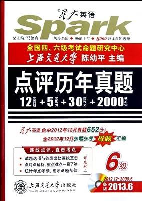 星火英语:点评历年真题.pdf