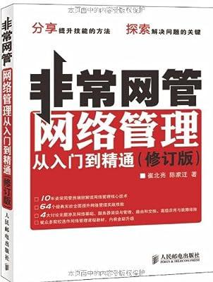 非常网管:网络管理从入门到精通.pdf