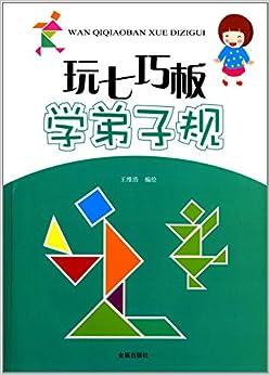 全套书共分六册,内容包括猜动物谜语,识汉字,背三字经,说成语故事,读
