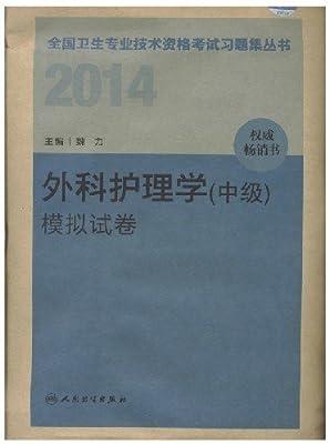 正版2014全国卫生专业技术资格考试 外科护理学 模拟试卷.pdf