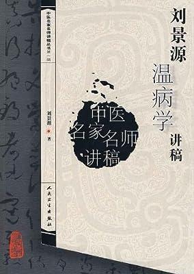 刘景源温病学讲稿.pdf