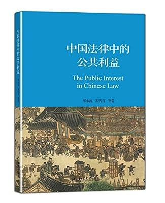 中国法律中的公共利益.pdf