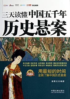 三天读懂中国五千年历史悬案.pdf