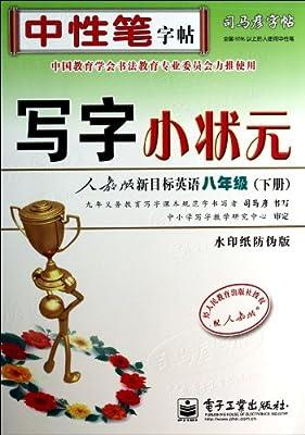 司马彦字帖·写字小状元·人教版新目标英语:8年级.pdf