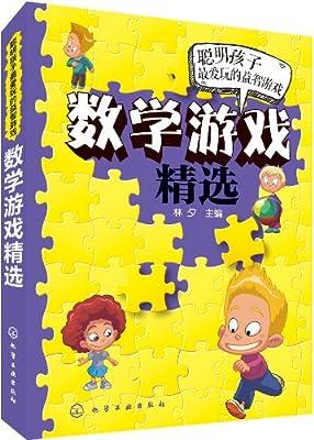 聪明孩子最爱玩的益智游戏:数学游戏精选.pdf
