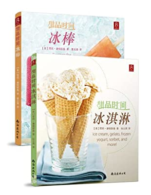 甜品时间:冰棒+冰淇淋.pdf