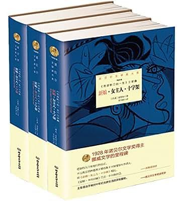诺贝尔文学奖大系——新娘•女主人•十字架.pdf
