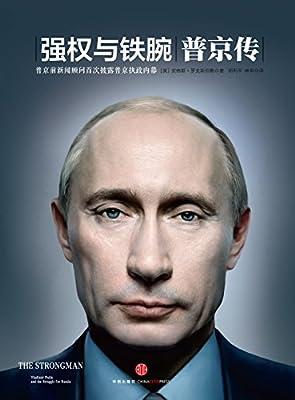 强权与铁腕:普京传.pdf