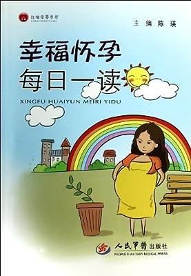 幸福怀孕每日一读.pdf