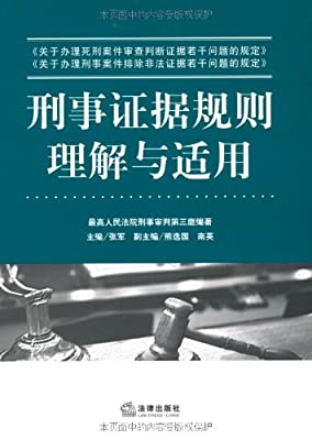 刑事证据规则理解与适用.pdf