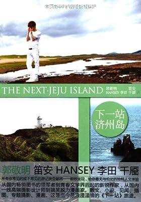 下一站•济州岛.pdf
