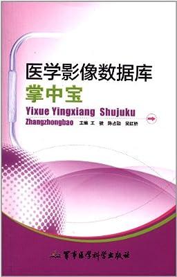 医学影像数据库掌中宝.pdf