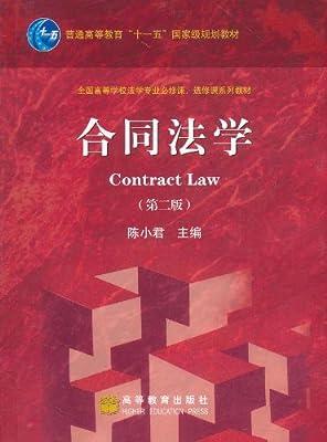 合同法学.pdf