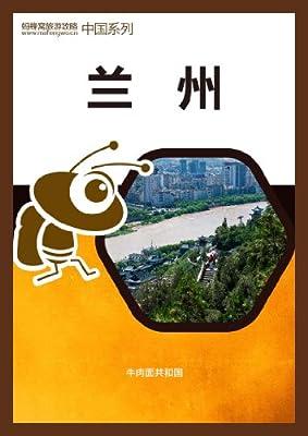 蚂蜂窝旅游攻略:兰州.pdf