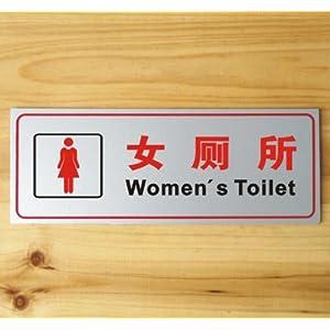 ryy 瑞艺雅 女厕所 标语牌 铭牌 标贴-办公用品-