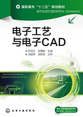电子工艺与电子CAD.pdf
