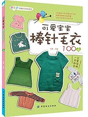可爱宝宝棒针毛衣100款.pdf