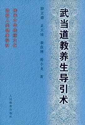 武当道教养生导引术.pdf