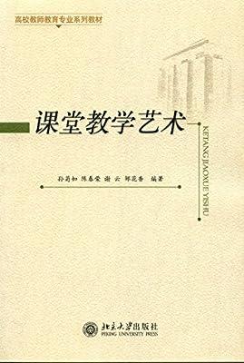 课堂教学艺术.pdf