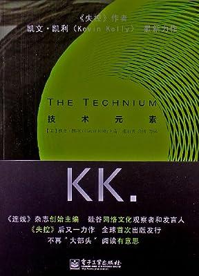 技术元素.pdf