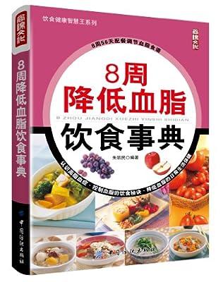 8周降低血脂饮食事典.pdf