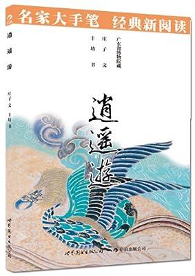 名家大手笔 经典新阅读:逍遥游.pdf