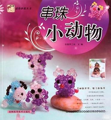 串珠小动物.pdf