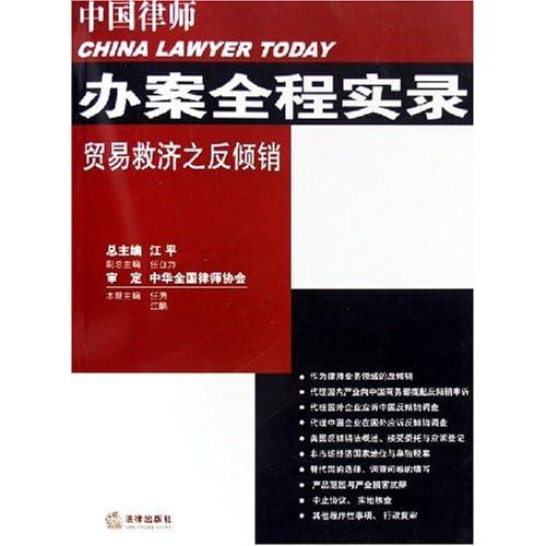 贸易救济之反倾销/中国律师办案全程实录