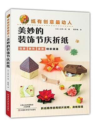 纸有创意最动人:美妙的装饰节庆折纸.pdf