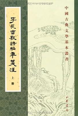 李长吉歌诗编年笺注.pdf