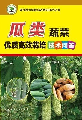 现代蔬菜优质高效栽培技术丛书--瓜类蔬菜优质高效栽培技术问答.pdf