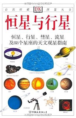 恒星与行星.pdf