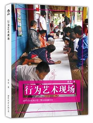 行为艺术现场.pdf