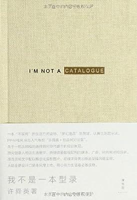 我不是一本型录.pdf