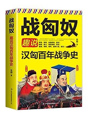 战匈奴:趣说汉匈百年战争史.pdf