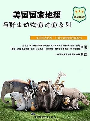 美国国家地理·与野生动物面对面系列.pdf