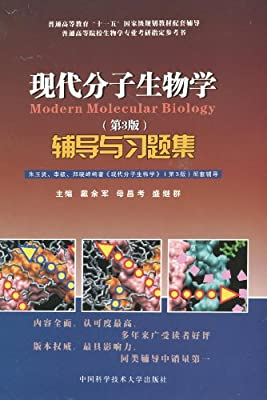 现代分子生物学:辅导与习题集.pdf