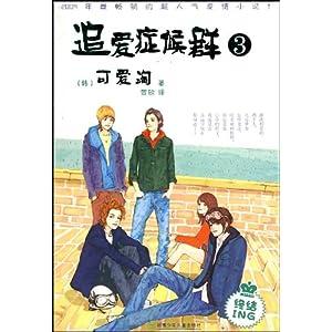 追爱症候群3/可爱淘-图书-亚马逊中国 [可爱淘]
