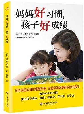 妈妈好习惯,孩子好成绩.pdf