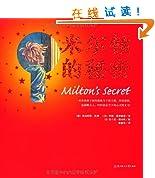 米尔顿的秘密
