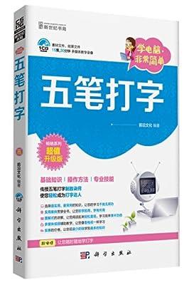 学电脑·非常简单:五笔打字.pdf