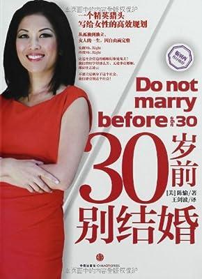 30岁前别结婚.pdf