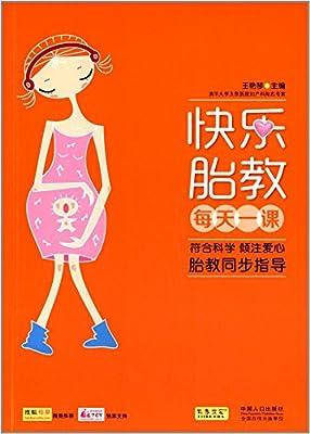 快乐胎教每天一课.pdf