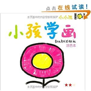 小孩学画-涂色本(新)